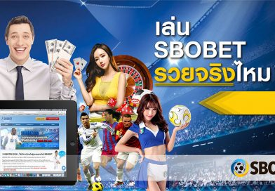 What About Sbobet Trusted Football Betting Thailand?