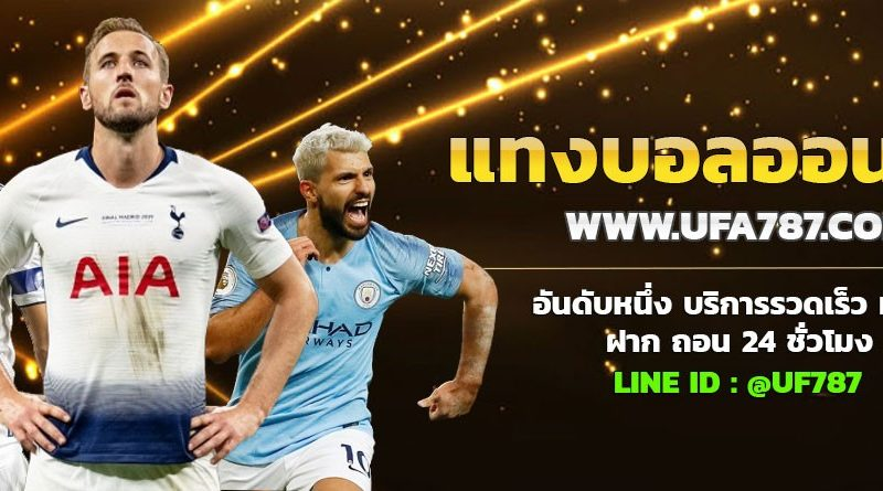 Details of Online Football Betting